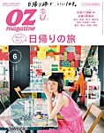 OZmagazine (オズマガジン) 2018年6月号