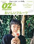 OZmagazine (オズマガジン) 2018年7月号