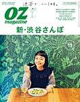 OZmagazine (オズマガジン) 2018年11月号