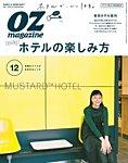OZmagazine (オズマガジン) 2018年12月号