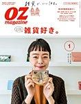 OZmagazine (オズマガジン) 2019年1月号