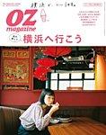 OZmagazine (オズマガジン) 2019年4月号