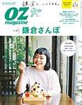 OZmagazine (オズマガジン) 2019年5月号