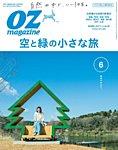 OZmagazine (オズマガジン) 2019年6月号