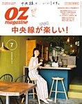 OZmagazine (オズマガジン) 2019年7月号