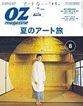 OZmagazine (オズマガジン) 2019年8月号