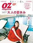 OZmagazine (オズマガジン) 2019年9月号