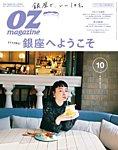 OZmagazine (オズマガジン) 2019年10月号