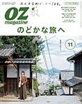 OZmagazine (オズマガジン) 2019年11月号