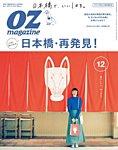 OZmagazine (オズマガジン) 2019年12月号