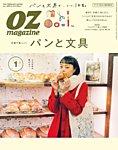 OZmagazine (オズマガジン) 2020年1月号