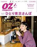 OZmagazine (オズマガジン) 2020年2月号