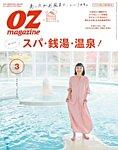 OZmagazine (オズマガジン) 2020年3月号