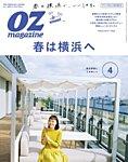 OZmagazine (オズマガジン) 2020年4月号