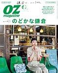 OZmagazine (オズマガジン) 2020年5月号