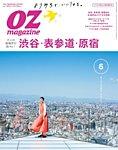 OZmagazine (オズマガジン) 2020年6月号