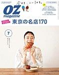OZmagazine (オズマガジン) 2020年7月号