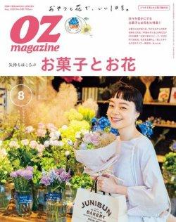 OZmagazine (オズマガジン) 2020年8月号
