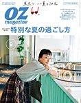 OZmagazine (オズマガジン) 2020年9月号