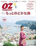 OZmagazine (オズマガジン) 2020年10月号