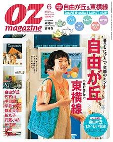 OZmagazine (オズマガジン) 2012年6月号