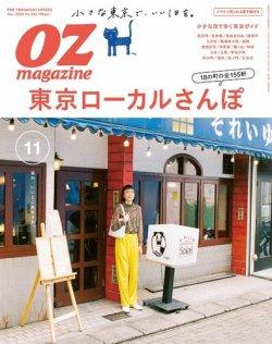 OZmagazine (オズマガジン) 2020年11月号