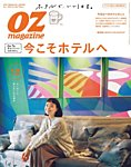 OZmagazine (オズマガジン) 2020年12月号