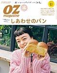 OZmagazine (オズマガジン) 2021年1月号