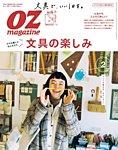 OZmagazine (オズマガジン) 2021年2月号