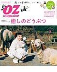 OZmagazine (オズマガジン) 2021年3月号
