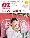 OZmagazine (オズマガジン) 2021年4月号