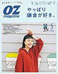 OZmagazine (オズマガジン) 2021年5月号