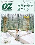 OZmagazine (オズマガジン) 2021年6月号