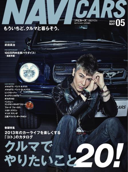 NAVI CARS Vol.5 2013 MAY