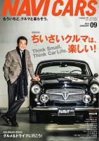 NAVI CARS Vol.9 2014 JANUARY
