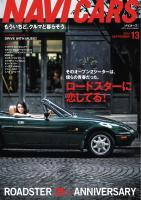 NAVI CARS Vol.13 2014 SEPTEMBER