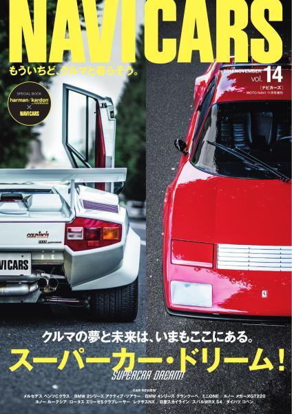 NAVI CARS Vol.14 2014 NOVEMBER
