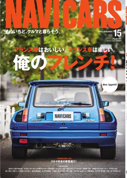 NAVI CARS Vol.15 2015 JANUARY