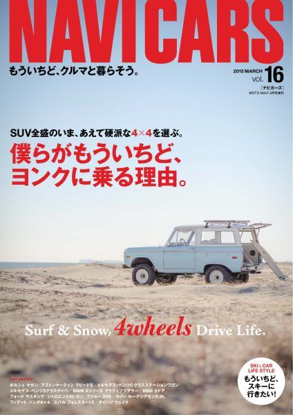 NAVI CARS Vol.16 2015 MARCH