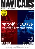 NAVI CARS Vol.17 2015 MAY