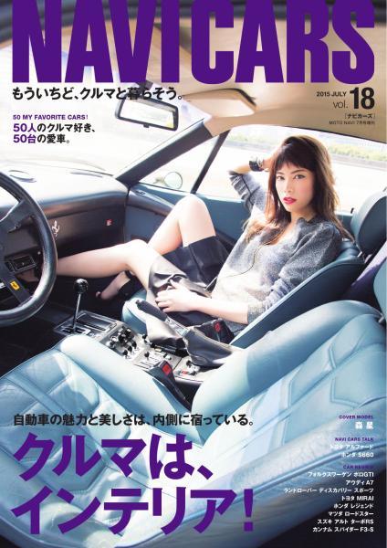 NAVI CARS Vol.18 2015 JULY
