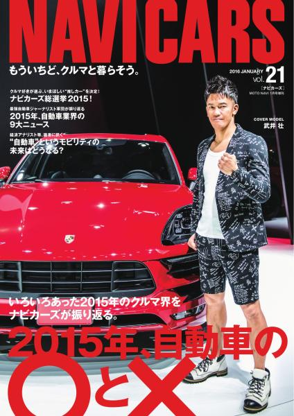 NAVI CARS Vol.21 2016 JANUARY