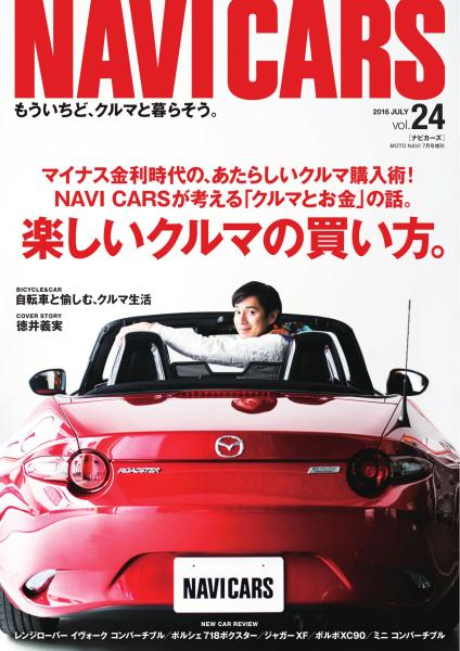 NAVI CARS Vol.24 2016 JULY