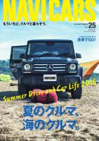 NAVI CARS Vol.25 2016 SEPTEMBER