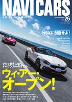 NAVI CARS Vol.26 2016 NOVEMBER