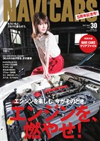 NAVI CARS Vol.30 2017 JULY