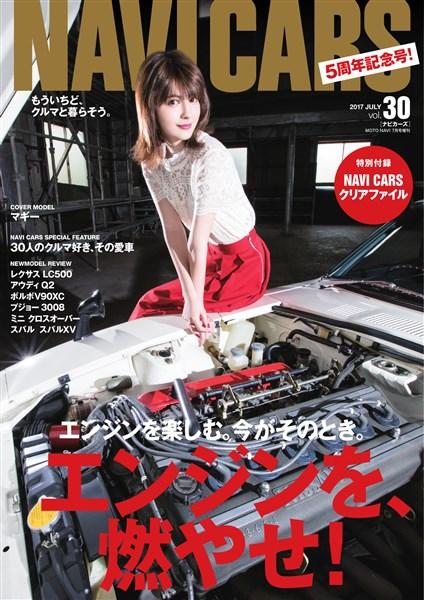 NAVI CARS Vol.30 2017 JULY
