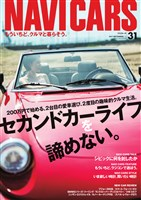 NAVI CARS VOL.31 2017 SEPTEMBER