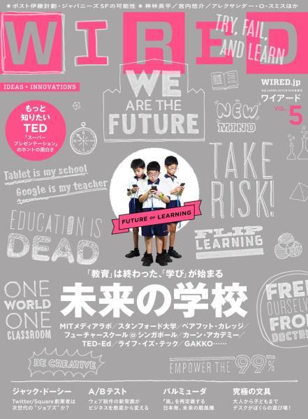 WIRED VOL.5