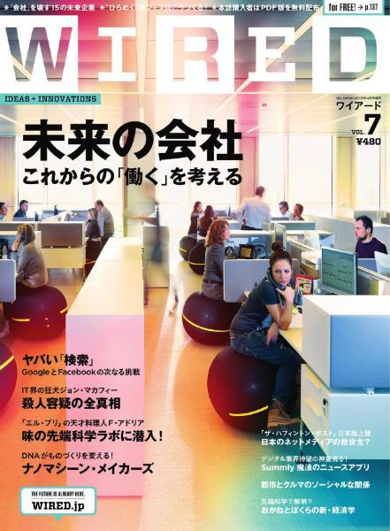 WIRED VOL.7